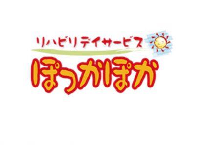 リハビリデイサービスぽっかぽかで一緒に働きましょう(^^)/