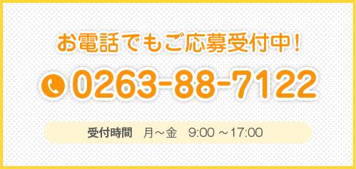 お電話はこちら 0263-88-7122